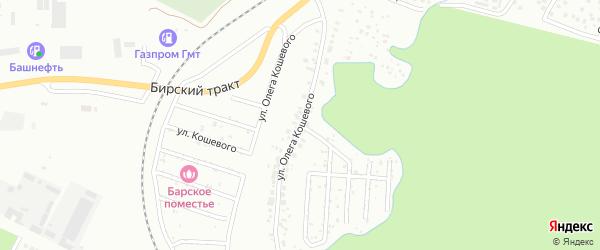Улица Олега Кошевого на карте Уфы с номерами домов