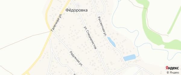 Улица Специалистов на карте села Федоровки с номерами домов