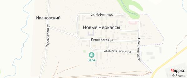 Пионерская улица на карте поселка Новые Черкассы с номерами домов