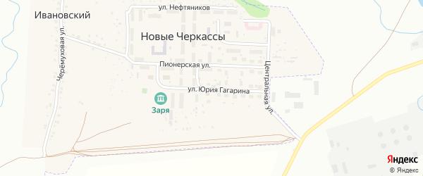 Улица Юрия Гагарина на карте поселка Новые Черкассы с номерами домов