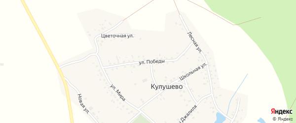 Улица Победы на карте деревни Кулушево с номерами домов