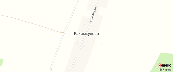 Улица 8 Марта на карте деревни Рахимкулово с номерами домов