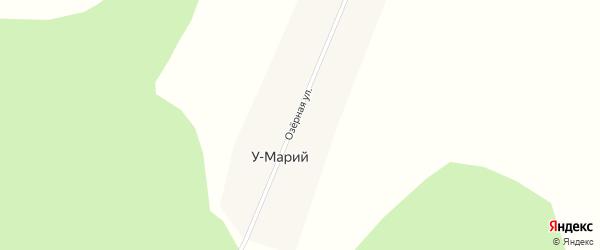 Озерная улица на карте деревни У-Мария с номерами домов
