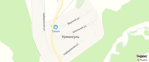 Школьная улица на карте деревни Урманкуля с номерами домов