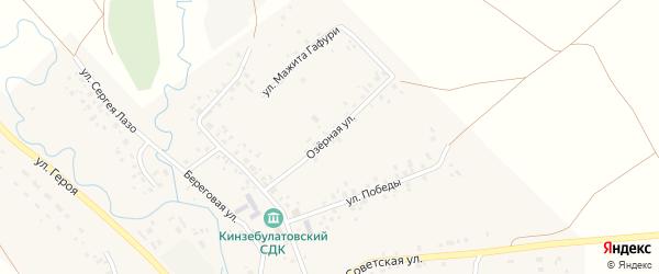 Озерная улица на карте села Кинзебулатово с номерами домов