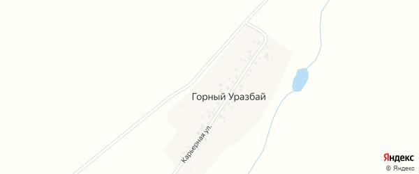 Карьерная улица на карте деревни Горного Уразбая с номерами домов