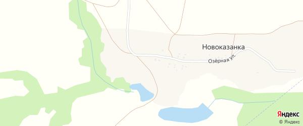 Озерная улица на карте деревни Новоказанки с номерами домов