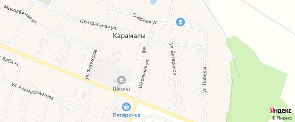 Школьная улица на карте села Карамалы с номерами домов