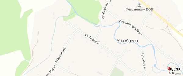 Улица Победы на карте деревни Уразбаево с номерами домов