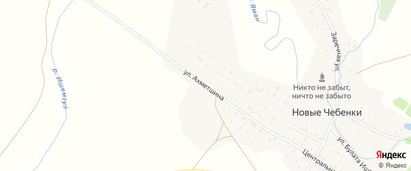 Улица Ахметшина на карте села Новые Чебенки с номерами домов