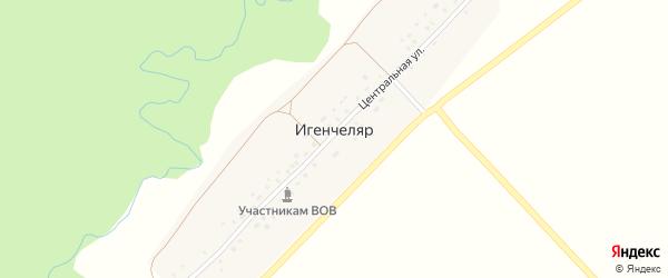 Центральная улица на карте деревни Игенчеляр с номерами домов