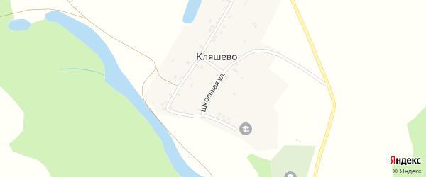 Школьная улица на карте села Кляшево с номерами домов