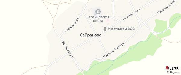 Улица Надршина на карте села Сайраново с номерами домов