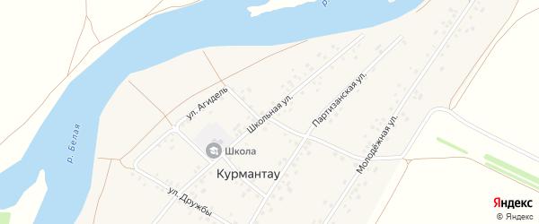 Школьная улица на карте села Курмантау с номерами домов
