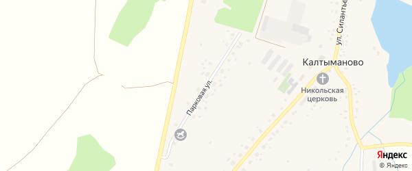 Парковая улица на карте села Калтыманово с номерами домов