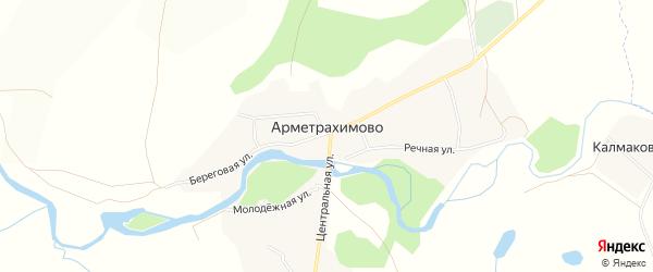 Карта деревни Арметрахимово в Башкортостане с улицами и номерами домов