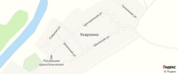 Озерная улица на карте деревни Укарлино с номерами домов
