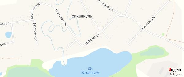 Озерная улица на карте деревни Упканкуля с номерами домов