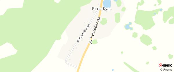 Улица Кулимбетова на карте деревни Якты-Куль с номерами домов