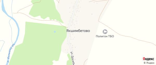 Улица Дружбы на карте деревни Якшимбетово с номерами домов