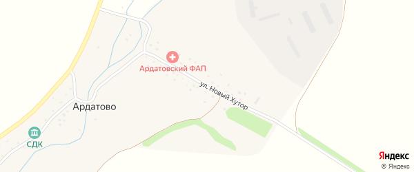 Улица Новый Хутор на карте деревни Ардатово с номерами домов