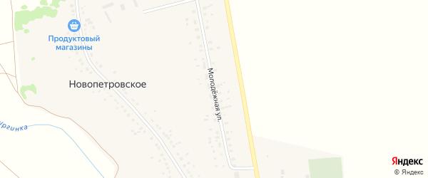 Молодежная улица на карте деревни Новопетровского с номерами домов