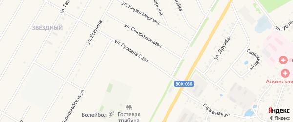 Улица Гусмана Садэ на карте села Аскино с номерами домов