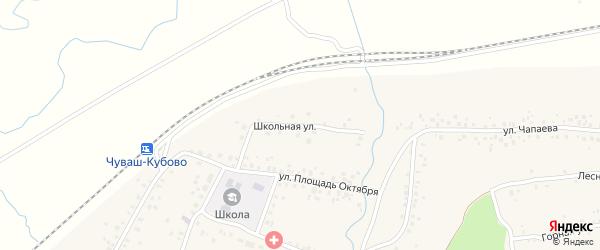 Школьная улица на карте села Чуваш-Кубово с номерами домов