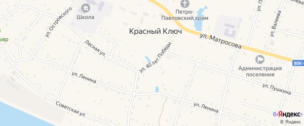 Улица 40 лет Победы на карте села Красного Ключа с номерами домов