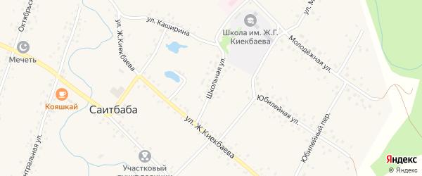 Школьная улица на карте села Саитбабы с номерами домов