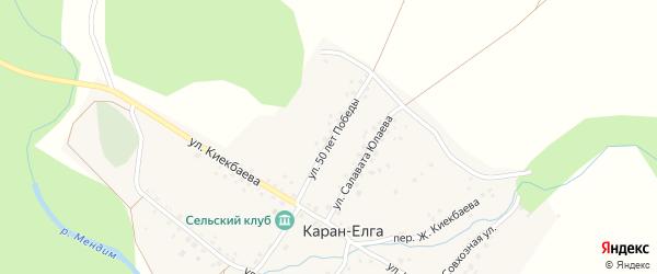 Улица 50 лет Победы на карте деревни Карана-Елги с номерами домов