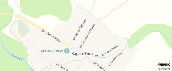 Улица С.Юлаева на карте деревни Карана-Елги с номерами домов