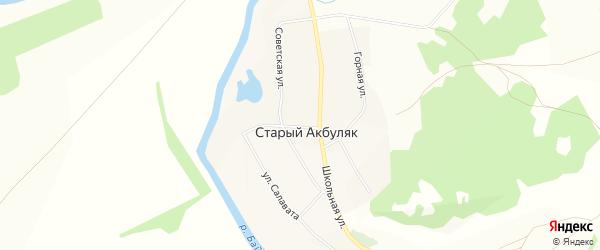Карта деревни Старого Акбуляка в Башкортостане с улицами и номерами домов
