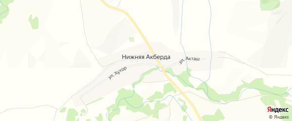 Карта деревни Нижней Акберды в Башкортостане с улицами и номерами домов