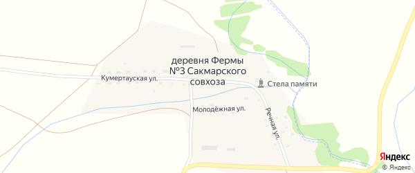 Кумертауская улица на карте деревни фермы N 3 Сакмарского совхоза с номерами домов