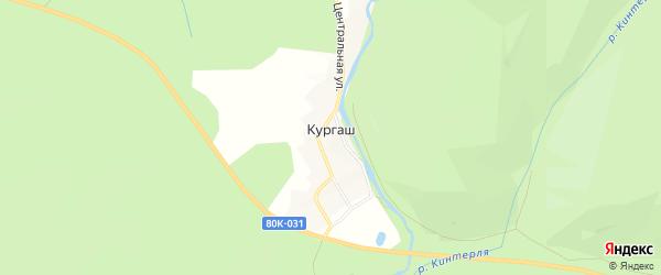 Карта деревни Кургаша в Башкортостане с улицами и номерами домов