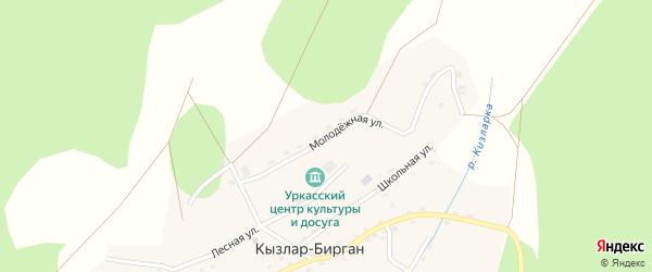 Молодежная улица на карте деревни Кызлара-Биргана с номерами домов