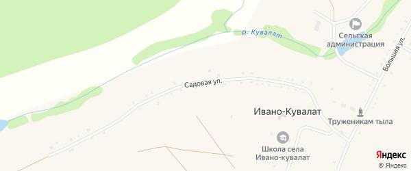 Садовая улица на карте села Ивано-Кувалата с номерами домов