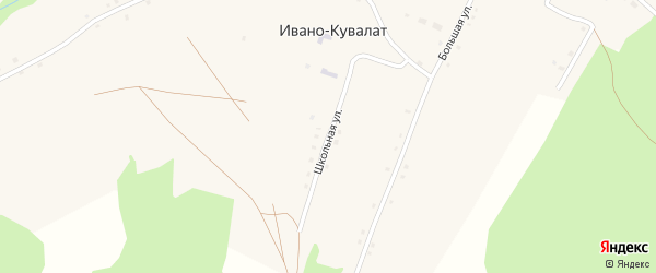Школьная улица на карте села Ивано-Кувалата с номерами домов