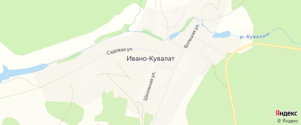Карта села Ивано-Кувалата в Башкортостане с улицами и номерами домов