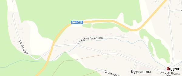 Улица Юрия Гагарина на карте деревни Кургашлы с номерами домов