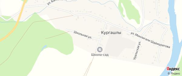 Школьная улица на карте деревни Кургашлы с номерами домов