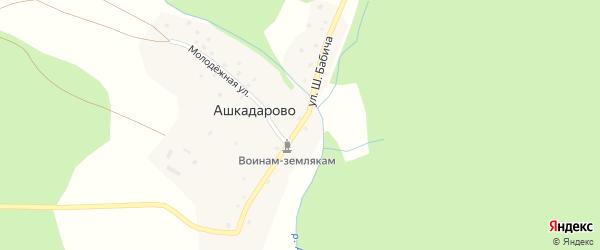 Улица Ш.Бабича на карте деревни Ашкадарово с номерами домов