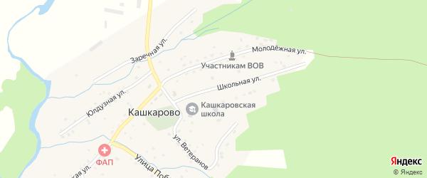 Школьная улица на карте села Кашкарово с номерами домов