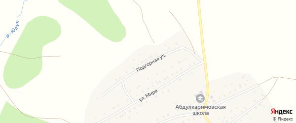 Подгорная улица на карте села Абдулкаримово с номерами домов
