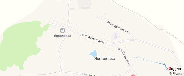 Улица К.Ахметшина на карте села Яковлевки с номерами домов