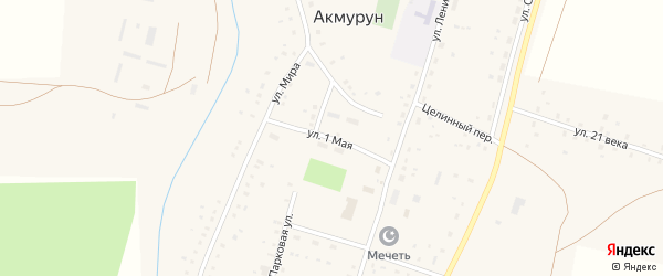 1 Мая улица на карте села Акмуруна с номерами домов