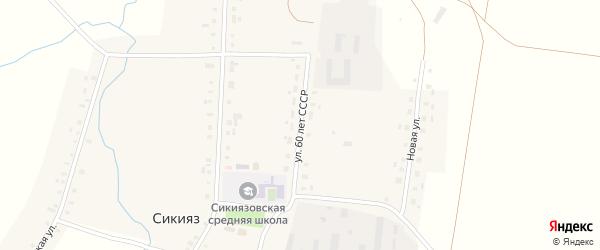 Улица 60 лет СССР на карте села Сикияза с номерами домов