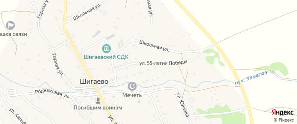 Улица 55-летия Победы на карте села Шигаево с номерами домов