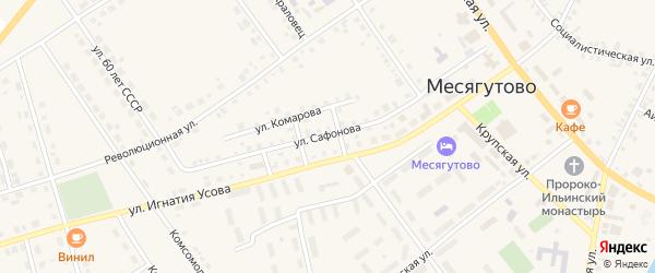 Улица Сафонова на карте села Месягутово с номерами домов